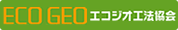 ECOGEO エコジオ工法協会